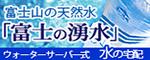富士山の天然水「富士の湧水」